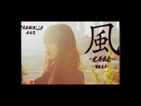 Priscilla Ahn - 風