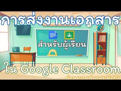 การส่งงานเอกสาร Docs สำหรับผู้เรียนใน Google Classroom ทั้งคอมพ์และมือถือ