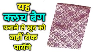 CLUTCH BAG CUTTING AND STITCHING | HOW TO MAKE CLUTCH BAG | HOW TO SEW CLUTCH BAG | CLUTCHES STITCH