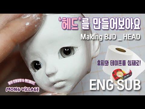 ENG SUB [Making BJD head] 헤드 만들기 / 아이소핑크 없이 심재 만들기 / How to make BJD head