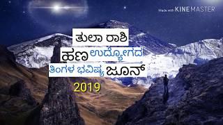 Makara rashi Money and career June 2019 kannada
