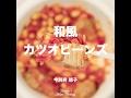 鰹ビーンズの和風トマト煮
