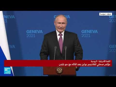 مؤتمر صحفي للرئيس الروسي بوتين بعد لقائه مع الرئيس الأمريكي بايدن  - نشر قبل 3 ساعة
