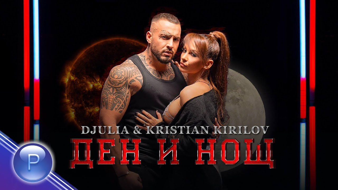 Джулия и Кристиан Кирилов - Ден и нощ