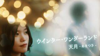 ウインター・ワンダーランド / 天月-あまつき- 【MV】