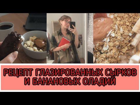 2 дня без INSTAGRAM, шоколад без сахара, домашние сырки | Про переедание на Интервальном Голодании