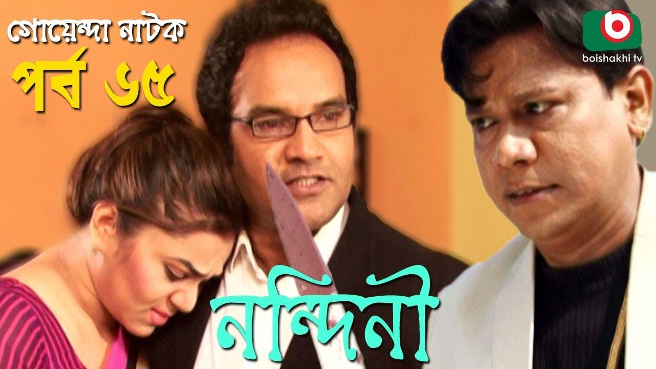 Detective Bangla Natok | Nondini | EP - 65 | Hasan Jahangir,  Lamia Mimo | Bangla Serial Drama