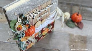 Кулинарный блокнот скрапбукинг - обзор/ Cookbook in country style