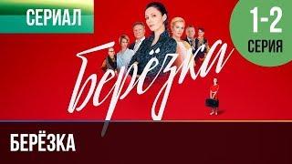 ▶️ Берёзка 1 и 2 серия - Мелодрама | Фильмы и сериалы - Русские мелодрамы