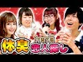 【恋愛】男女で汗のニオイ♡フィーリングカップル!YouTuber×アイドルのカップル誕生!【検証】