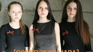 Мультикейс - О той весне (cover by КаМаДа)