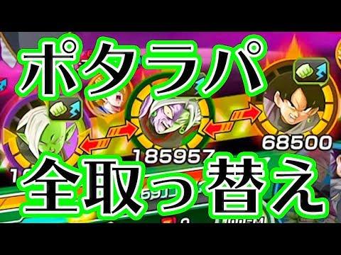【ドッカンバトル】二軍でも強すぎるポタラカテゴリ!【Dragon Ball Z Dokkan Battle】