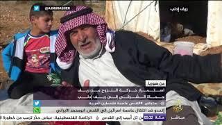 Download Video من سوريا.. استمرار حركة النزوح من ريف حماة الشرقي إلى ريف إدلب MP3 3GP MP4