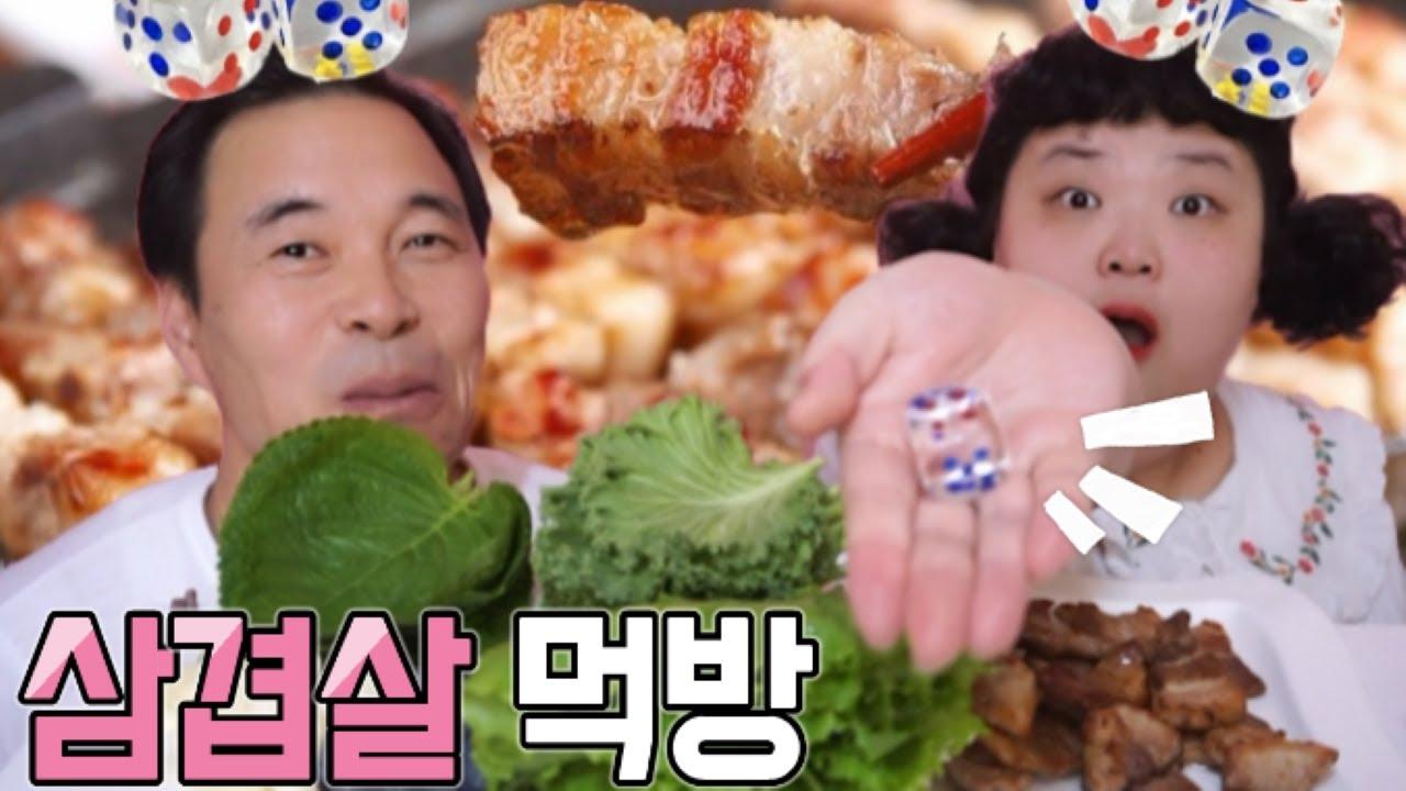 아빠랑 삼겹살 먹방~! 주사위 나온 숫자대로 삼겹살 먹기!!!ㅋㅋㅋ MUKBANG samgyeopsal