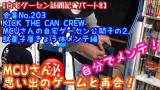 全日本テーブル筐体愛好会会員No.203、KICK THE CAN CREWのMCUさんの自...