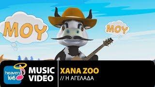 XANA ZOO - Η ΑΓΕΛΑΔΑ | H AGELADA (OFFICIAL Video Clip) [HD]