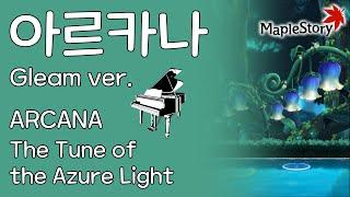 아르카나(The Tune of Azure Light Gleam ver.: Arcana) - 메이플스토리 피아노[Maplestory Piano Cover] thumbnail
