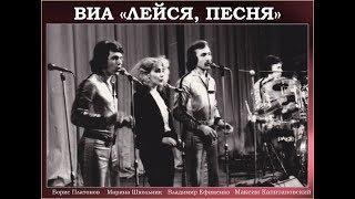Обручальное кольцо. Поёт первый исполнитель - Владимир Ефименко и ВИА Лейся, песня! Запись 1980 года