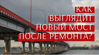 Дніпро виграв парі: як виглядає Новий міст після закінчення ремонту?