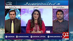 Night Edition – 9th July 2017 - 92 News