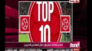 A one مع مي حلمي و أخر أخبار نجوم الرياضة