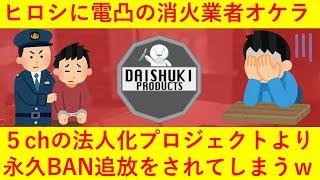 【ヒロシ謝罪】令和納豆にレスした消火業者オケラ氏、関わっていた法人化プロジェクトから永久BANされ、新たな団体を立ち上げてしまうwwwwww