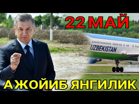 22 МАЙ АЖОЙИБ ЯНГИЛИК БУЛДИ ХАММА КУРСИН ..