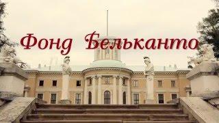 Аргентинское танго в музее-усадьбе Архангельском