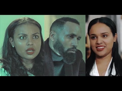 አዳዲስ ፊልሞች New Ethiopian movies 2019