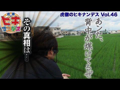 虎徹のヒキナンデス vol.46