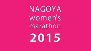 大久手ビル大型LEDビジョン 名古屋ウィメンズマラソン2015応援イメージ動画
