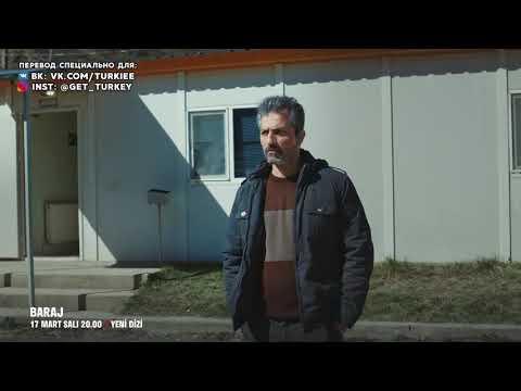 Турецкий сериял Плотина 1 серия