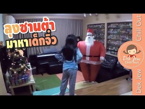ลุงซานต้ามาหาเด็กจิ๋ว