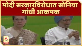 Soniya Gandhi | मोदी सरकारविरोधात सोनिया गांधी आक्रमक | ABP Majha