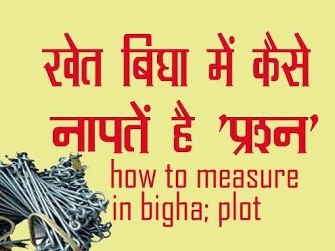 खेत बीघा में कैसे नापते है 'प्रश्नHow to measure in bigha