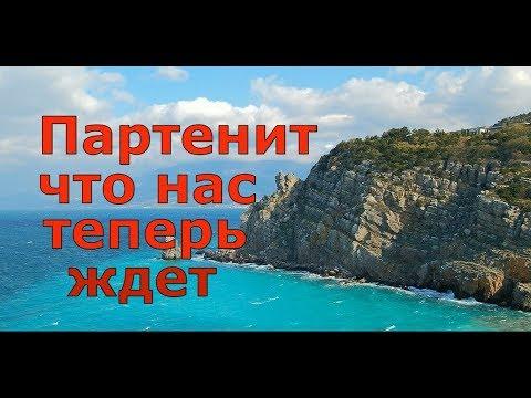 🔴🔴 Партенит ЧТО с ним ПРОИСХОДИТ сейчас ? 🔴🔴 Крым 2018