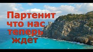 видео Партенит
