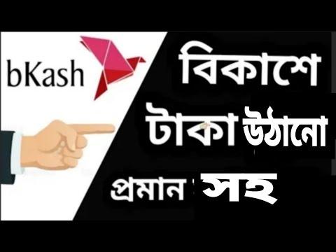 সহজ নিয়মে বিকাশ এজেন্টে  টাকা উঠানোর নিয়ম how to cash out bkash agent