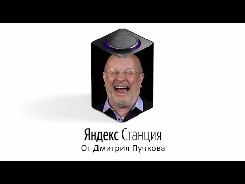Дмитрий (Goblin) Пучков озвучивает Яндекс Станцию