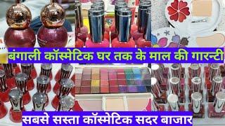 बंगाली कॉस्मेटिक सदर बाजार  Wholesale Cosmetic Items nailpolish,lipsticks Bangles delhi Sadar Bazar