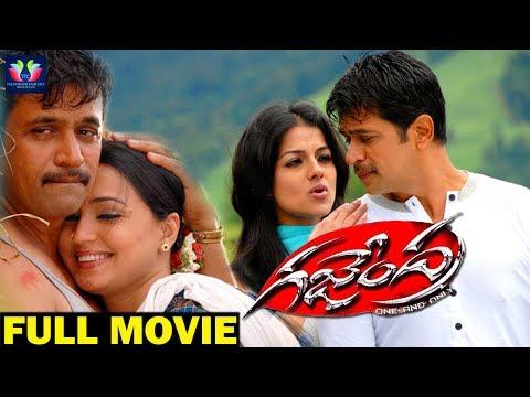 Gajendra Telugu Full Movie   Arjun   Kirat Bhattal   Gajala   South Cinema Hall.