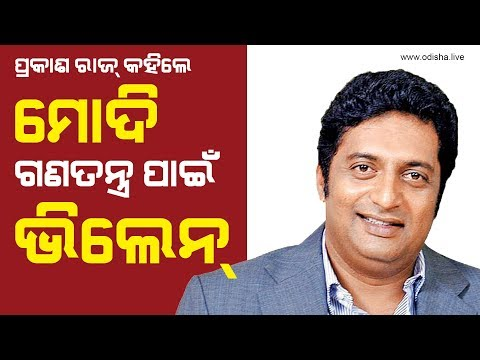 Narendra Modi a Villian of Democracy - Prakash Raj, Bollywood Actor