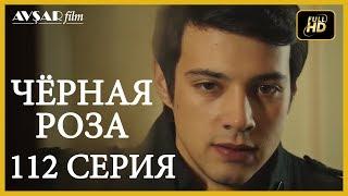 Чёрная роза 112 серия (Русский субтитр)