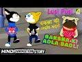 Baksha Ki Adla Badli | Lusi Pusi in Hindi Cartoon | Animation for Kids