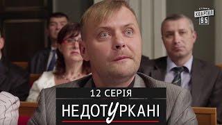 «Недотуркані» – новый комедийный сериал - 12 серия | сериалы 2016