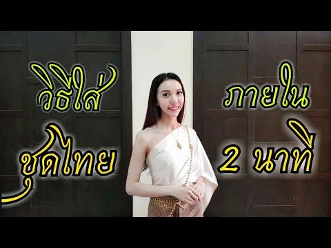 วิธีใส่ชุดไทยสไบ เพื่อนเจ้าสาว ง่ายๆ ภายใน 2 นาที | GG Twinnies
