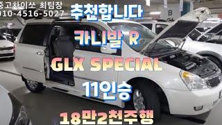 카니발 중고차,[판매중] 카니발 R 그랜드 GLX SP…