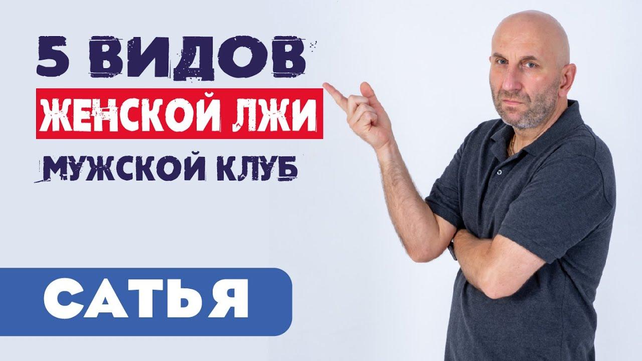 Сатья дас мужской клуб 2020 москва клубы для мужчин ролики