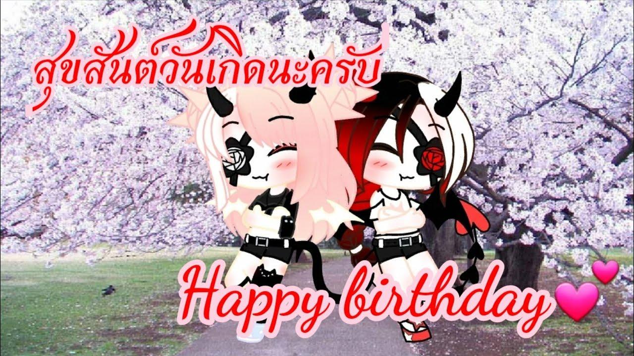 สุขสันต์วันเกิดนะครับ | Glmv (ฉลองวันเกิดเพื่อน)