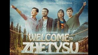 """WELCOME TO ZHETYSU"". ОФИЦИАЛЬНО! ИНТЕРНЕТ-ПРЕМЬЕРА [HD качество]."